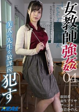 XRW 949 256x362 - [XRW-949] 女教師強●04 美人の先生を放課後●す REAL (Real Works) REAL(レアルワークス) ケイ・エム・プロデュース 白人女優 White Actress