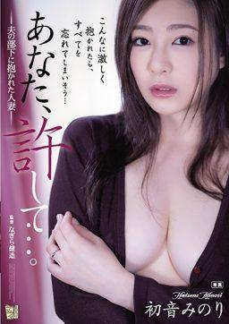 ADN 283 256x362 - [ADN-283] あなた、許して…。 夫の部下に抱かれた人妻 初音みのり Nagira Kenzo Otona No Drama 初音みのり ドラマ Solowork