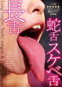 DKSB 082 256x362 - [DKSB-082] 長舌・蛇舌・スケベ舌 Older Sister 椎名千景 K'S BEST ベスト、総集編 Kitamura Rena