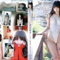 DSTAR 9045 120x120 - [DSTAR-9045] 浜田翔子 Shoko Hamada – ハマショーに恋するでしょうこ2015