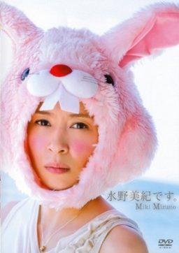 ENFD 5130 256x362 - [ENFD-5130] 水野美紀 Miki Mizuno – 水野美紀です。