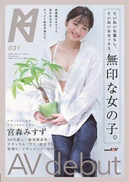 KMHRS 037 256x362 - [KMHRS-037] ていねいな暮らし、ていねいなセックス。無印な女の子。AV debut 宮森みすず Akiyama Meme Amateur Facials ドキュメント 秋山メメ