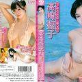 LCBD 00688 120x120 - [LCBD-00688] 高崎聖子 Shoko Takasaki – Treasure Love