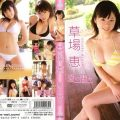 LCDV 40262 120x120 - [LCDV-40262] 草場恵 Megumi Kusaba – 夏の恵み