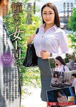 MOND 209 256x362 - [MOND-209] 憧れの女上司と 高杉美穂 Takara Eizou タカラ映像 帆立一貫 不倫 Hot Spring