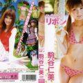 TSDV 41220 120x120 - [TSDV-41220] 駒谷仁美 Hitomi Komatani – ひいちゃんのリボン