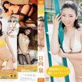 TSDV 41324 120x120 - [TSDV-41324] 日向泉 Izumi Hinata – Sunny Day