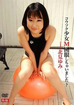ACUP 0014 256x362 - [ACUP-0014] コウソク少女 M開眼しちゃいました?/北見ゆみ Kitami Yumi オルスタックピクチャーズ 北見ゆみ Image Video