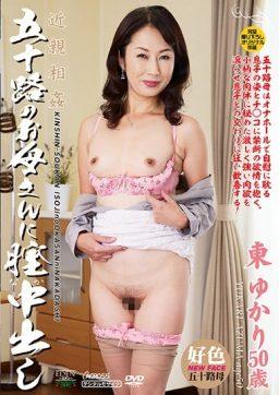 AED 190 256x362 - [AED-190] 近親相姦 五十路のお母さんに膣中出し 東ゆかり Creampie Mature Woman Yanoguchi Susumu 人妻 ルビー