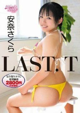 AILE 038 256x362 - [AILE-038] 安奈さくら Sakura Anna
