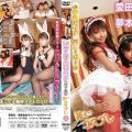 CPSKY 004 120x120 - [CPSKY-004] 愛田かんあ 夢本エレナ