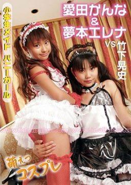 CPSKY 004 256x362 - [CPSKY-004] 愛田かんあ 夢本エレナ