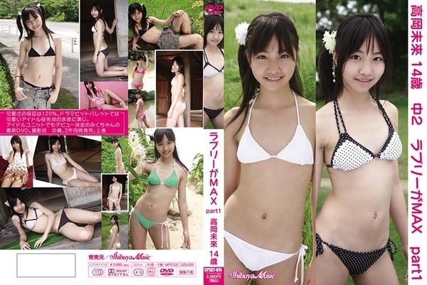 CPSKY 074 - [CPSKY-074] 高岡未来 Miku Takaoka