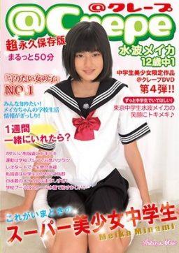 CPSKY 192 256x362 - [CPSKY-192] 水波メイカ Meika Minami
