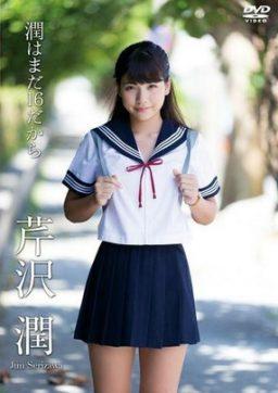 ENFD 5615 256x362 - [ENFD-5615] 芹沢潤 Jun Serizawa – 潤はまだ16だから
