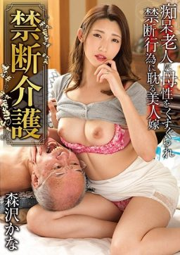 GVH 192 256x362 - [GVH-192] 禁断介護 森沢かな Incest Creampie Solowork 中出し Glory Quest