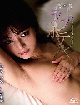 HIGR 013B 256x336 - [HIGR-013B] 秋本翼とラブホテル/秋本翼 (ブルーレイディスク)  Akimoto Tsubasa 秋本翼 Entertainer Blu-ray