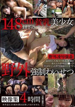 IBW 813 256x362 - [IBW-813] 148cm以下の貧乳美少女野外強●わいせつ映像集4時間 Tits ベスト、総集編 Best  Outdoors