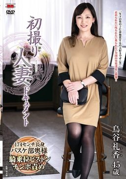 JRZE 027 256x362 - [JRZE-027] 初撮り人妻ドキュメント 鳥谷礼香 Creampie ドキュメント Debut Production 南大地 Toyabe Reika