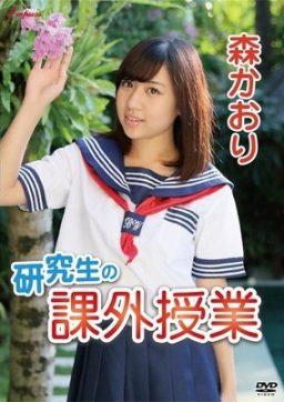 KIDM 497 256x362 - [KIDM-497] タイトル未定/森かおり Entertainer Mori Kaori  キングダム 芸能人