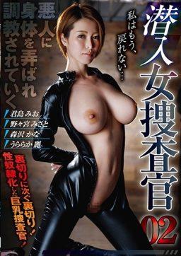 KUM 013 256x362 - [KUM-013] 潜入女捜査官02  4P Big Tits 射案比呂 女捜査官 Ian Hiro