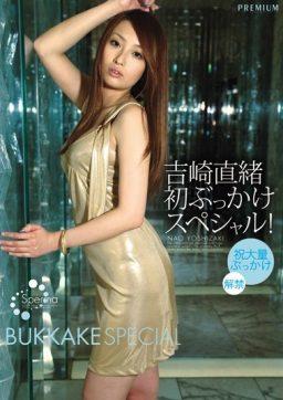 PGD 327 256x362 - [PGD-327] 吉崎直緒 初ぶっかけスペシャル! 拘束 Bukkake Restraint デジモ GLAMOROUS