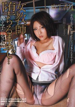 RBD 180 256x362 - [RBD-180] 女教師・堕ちるまで… 麻生香月 Asou Kaduki 3P 龍縛 アタッカーズ 麻生香月