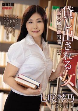 RBK 005 256x362 - [RBK-005] 貸し出される女 新人図書館司書、一葉 七咲琴乃 Haga Eitarou 凌辱 羞恥 Drama Humiliation