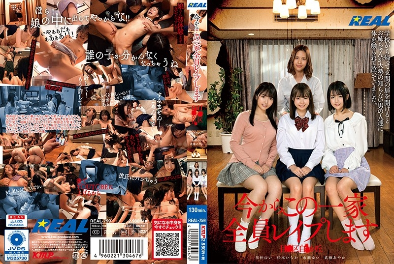 REAL 759 - [REAL-759] 今からこの一家全員レ●プします 目●区自●が丘 REAL (Real Works) Abuse 美少女 レイプ Tits