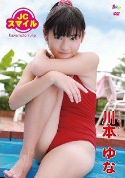 SBKD 0113 256x362 - [SBKD-0113] 川本ゆな Yuna Kawamoto