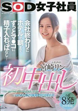SDJS 105 256x362 - [SDJS-105] 宮崎リン 初中出し 会社終わりにホテルで朝までずっとマ●コに精子入れっぱなし… Yazawa Reshi-bu 美少女 Beautiful Girl ドキュメント Other Asian