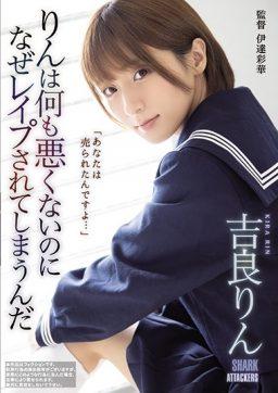 SHKD 927 256x362 - [SHKD-927] りんは何も悪くないのになぜレ●プされてしまうんだ 吉良りん 凌辱 女子校生 Kira Rin Cuckold Uniform