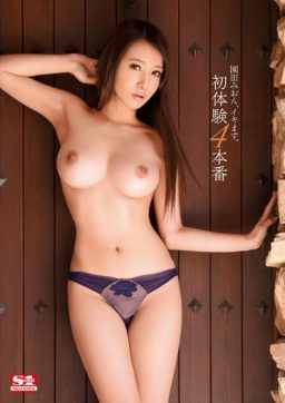 SNIS 493 256x362 - [SNIS-493] 園田みおん、イキます。初体験4本番 Pochomukin 美少女 単体作品 POV Beautiful Girl