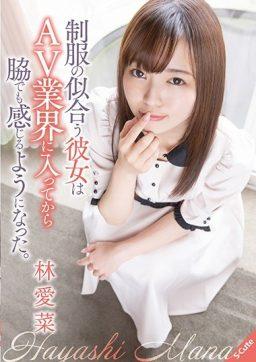 SQTE 359 256x362 - [SQTE-359] 制服の似合う彼女はAV業界に入ってから脇でも感じるようになった。 林愛菜 Hayashi Aizai S-Cute(S-Cute) 美少女 S-cute Solowork
