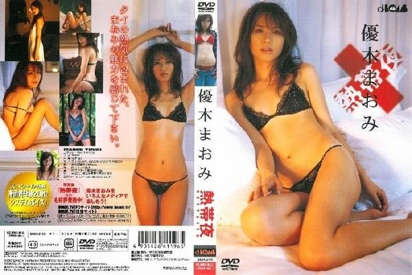 SSBX 2155 - [SSBX-2155] 優木まおみ Maomi Yuuki