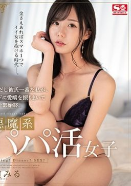 SSNI 980 256x362 - [SSNI-980] 小悪魔系パパ活女子 お金の為だし彼氏一番な私が、中年オヤジに愛嬌を振りまいてSEXする一部始終。 坂道みる (ブルーレイディスク) Arashiyama Michiru Blu-ray(ブルーレイ) Kiss 坂道みる Documentary