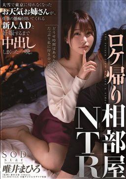 STARS 329 256x362 - [STARS-329] ロケ帰り相部屋NTR 大雪で東京に帰れなくなったお天気お姉さんが、仕事の愚痴を聞いてくれる新人ADと妊娠するまで中出ししまくった一晩。 唯井まひろ Drama Anchorwoman SOD star ドラマ SODクリエイト