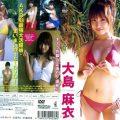 WBDV 0036 120x120 - [WBDV-0036] 大島麻衣 Mai Oshima