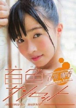 shiningDV 07 256x362 - [shiningDV-07] 百川晴香 Haruka Momokawa