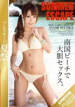 ABP 027 256x362 - [ABP-027] プレステージ夏祭り2013 SUMMER ESCAPE あやみ旬果 ABSOLUTELY PERFECT Outdoors 野外 単体作品 Ayami Shunka