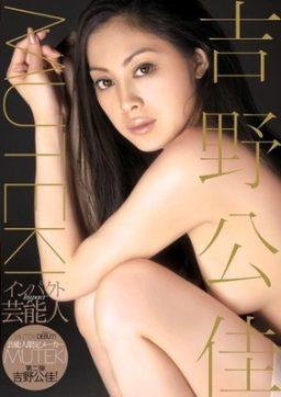 AIV 001 256x362 - [AIV-001] インパクト 吉野公佳 Yoshino Kouka Muteki 芸能人 MUTEKI Entertainer