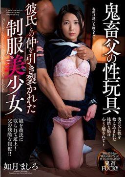 AMBI 121 256x362 - [AMBI-121] 鬼畜父の性玩具 彼氏との仲を引き裂かれた制服美少女 如月ましろ Sailor Suit 中出し 如月ましろ Solowork アンビバレンツ