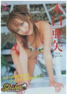BKDV 154 256x362 - [BKDV-154] 木口亜矢 Aya Kiguchi