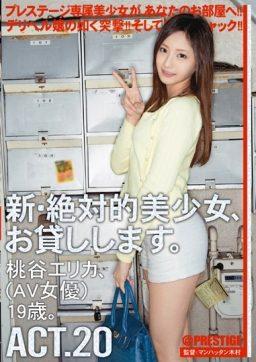 CHN 037 256x362 - [CHN-037] 新・絶対的美少女、お貸しします。 ACT.20 桃谷エリカ プレステージ 企画 Tai Beautiful Girl Solowork
