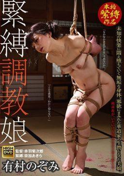 GMA 017 256x362 - [GMA-017] 緊縛調教娘 未知の快楽に悶え堕ちていく無垢な身体。邪欲にまみれた華道家の生贄となった美娘。 有村のぞみ Female College Student グローバルメディアアネックス 単体作品 Arimura Nozomi Akabane Kikujirou