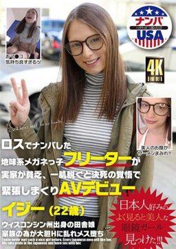 HIKR 183 256x362 - [HIKR-183] ロスでナンパした地味系メガネっ子フリーターが実家が貧乏、一肌脱ぐと決死の覚悟で緊張しまくりAVデビュー イジー(22歳) Glasses White Actress めがね  素人