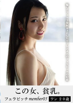 HONB 207 256x362 - [HONB-207] この女、貧乳。フェラビッチmember05 ワン20歳 3P MERCURY (Mercury) Hayashi Aizai 宇佐木あいか Gal