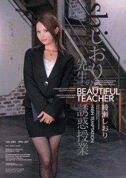 IPTD 297 256x362 - [IPTD-297] しおり先生の誘惑授業 綾瀬しおり  4P 綾瀬しおり Ayase Shiori 3P Cowgirl