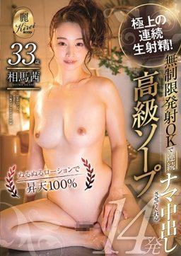 KIRE 013 256x362 - [KIRE-013] 無制限発射OKで連続ナマ中出しさせてくれる高級ソープ 14発 相馬茜33歳 Mature Woman Rei - KIREI SOD - 相馬茜 熟女 風俗嬢