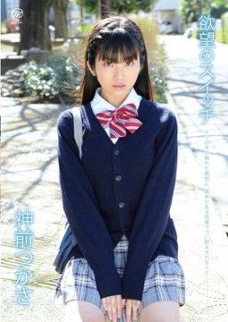 MMR 390 256x362 - [MMR-390] 神前つかさ Tsukasa Kanzaki